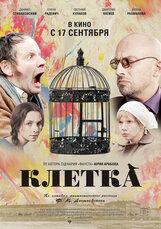 Постер к фильму «Клетка»