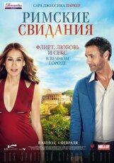 Постер к фильму «Римские свидания»