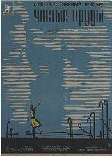 Постер к фильму «Чистые пруды»