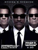 Постер к фильму «Люди в черном 3 в 3D»