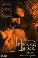 Постер к фильму «Нанкинский пейзаж»