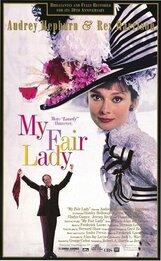Постер к фильму «Моя прекрасная леди»