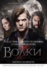 Постер к фильму «Волки»