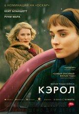 Постер к фильму «Кэрол»