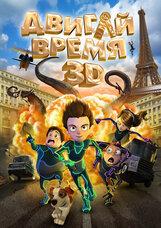 Постер к фильму «Двигай время 3D»