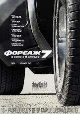 Постер к фильму «Форсаж 7»
