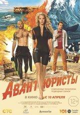 Постер к фильму «Авантюристы»