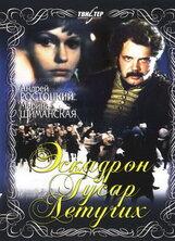 Постер к фильму «Эскадрон гусар летучих»