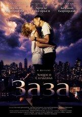 Постер к фильму «Заза»