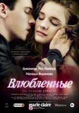 Постер к фильму «Влюбленные»