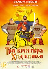 Постер к фильму «Три богатыря. Ход конем»