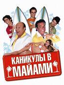 Постер к фильму «Каникулы в Майами»