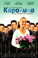 Постер к фильму «Каролина»