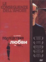Постер к фильму «Последствия любви»