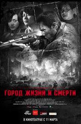 Постер к фильму «Город жизни и смерти»