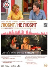 Постер к фильму «Любит / Не любит»