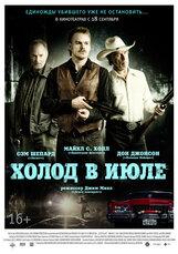 Постер к фильму «Холод в июле»
