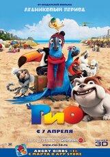 Постер к фильму «Рио 3D»