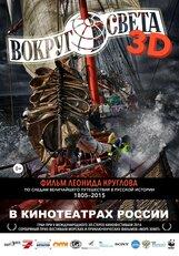 Постер к фильму «Вокруг света 3D»