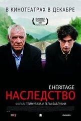 Постер к фильму «Наследство»