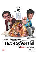 Постер к фильму «Технология»