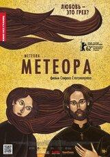 Постер к фильму «Метеора»