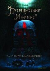 Постер к фильму «Путешествие в Индию: Битва за богов»