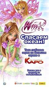 Постер к фильму «Winx Club: Спасаем океан!»