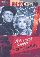 Постер к фильму «В 6 часов вечера после войны »