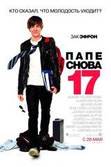 Постер к фильму «Папе снова 17»