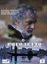 Постер к фильму «Риголетто»