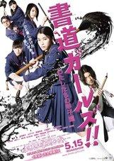 Постер к фильму «Девочки-каллиграфы»