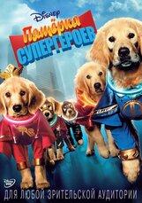 Постер к фильму «Пятерка супергероев»