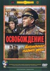 Постер к фильму «Освобождение: Направление главного удара»