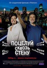 Постер к фильму «Поцелуй сквозь стену»