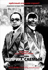 Постер к фильму «Господин Неприкасаемый»