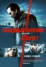 Постер к фильму «Голодный кролик атакует»