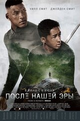 Постер к фильму «После нашей эры»