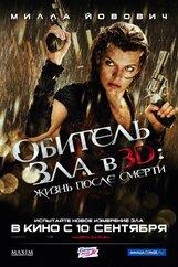 Постер к фильму «Обитель зла 4: Жизнь после смерти 3D»
