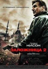 Постер к фильму «Заложница 2»