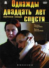 Постер к фильму «Однажды двадцать лет спустя»