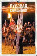 Постер к фильму «Русская симфония»