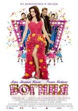 Постер к фильму «Богиня»