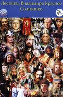 Постер к фильму «Сага древних булгар. Лествица Владимира Красное Солнышко»
