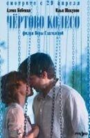 Постер к фильму «Чертово колесо»
