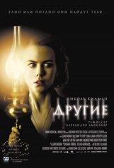 Постер к фильму «Другие»
