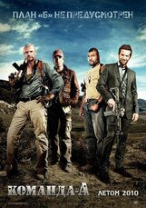 Постер к фильму «Команда А»