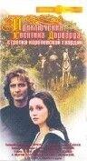 Постер к фильму «Приключения Квентина Дорварда, стрелка королевской гвардии»