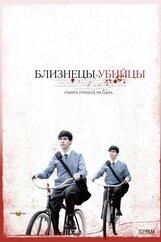 Постер к фильму «Близнецы-убийцы»
