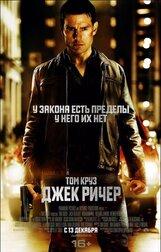 Постер к фильму «Джек Ричер»